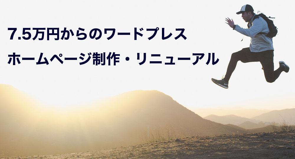 ワードプレス ホームページ制作・リニューアル