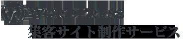 WordPress 集客サイト制作サービス