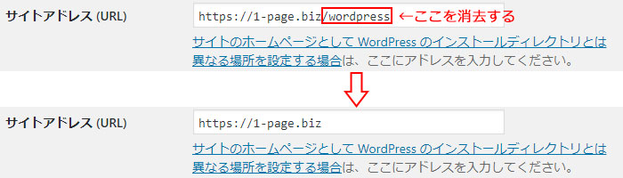 WordPressの表示をドメインルートに変更する
